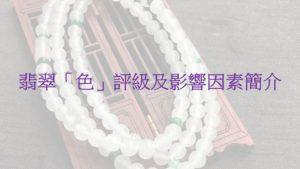 翡翠, 玉石, 珠寶, 緬甸玉, 玉器
